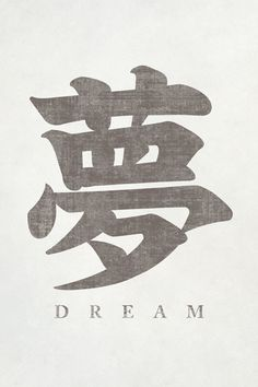 Japanese Calligraphy Dream, poster print - Keep Calm Collection Chinese Tattoo Designs, Chinese Symbol Tattoos, Japanese Tattoo Symbols, Japanese Symbol, Chinese Symbols, Tattoo Japanese, Japanese Sleeve, Japanese Quotes, Japanese Phrases