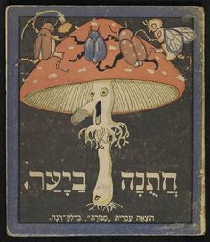 Hatunah Be-Yaar (Wedding in the Forest) by Yaʻakov David Kamson (1900-1980). Illustrated by Else Wenz-Viëtor (1882-1973). ca. 1925-1930.