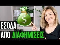 Make Video Greece - YouTube Channel - Greek Video Tutorials - Πως να έχεις έσοδα απο Διαφημίσεις Create Yourself, Youtube, Christmas Bulbs, Greek, Holiday Decor, How To Make, Christmas Light Bulbs, Youtubers, Greece