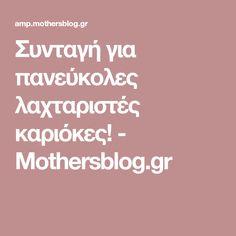 Συνταγή για πανεύκολες λαχταριστές καριόκες! - Mothersblog.gr
