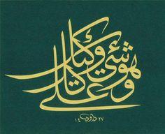 DesertRose...Calligraphy