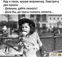 Russian Humor, Funny Posters, Funny Phrases, In My Feelings, Happy Friday, Psychology, Laughter, Funny Pictures, Positivity
