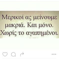 Μακριά χωρίς αγαπημένοι My Life Quotes, Sad Quotes, Wisdom Quotes, Words Quotes, Wise Words, Quotes To Live By, Best Quotes, Funny Greek Quotes, Perfection Quotes