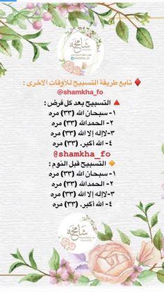 Islamic Teachings, Islamic Dua, Arabic Quotes, Islamic Quotes, Beautiful Quran Quotes, Islamic Studies, Duaa Islam, Donia, Quran Verses