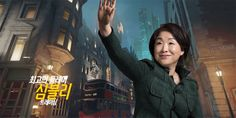 Korean Politician Using Overwatch Video On The Campaign Trail