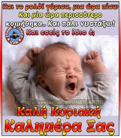 Good Morning, Love You, Humor, Face, Happy, Quotes, Kids, Babies, Seasons