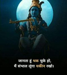 Bhagavad Gita, Hindi Quotes, God, Movie Posters, Movies, Dios, Films, Film Poster, Cinema