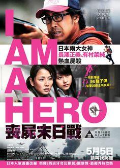 ดมาแลว I Am a Hero หนงซอมบจากแดนอาทตยอทย ในความโหดมความฮา ในทวงทาเฉพาะตว read it more at sadaos