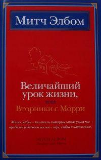 Книга Величайший урок жизни, или Вторники с Морри