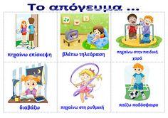 dreamskindergarten Το νηπιαγωγείο που ονειρεύομαι !: Λίστες αναφοράς για την ημέρα και τη νύχτα Physical Education, Special Education, Day For Night, Learning Activities, Preschool, Family Guy, Language, Classroom, Comics