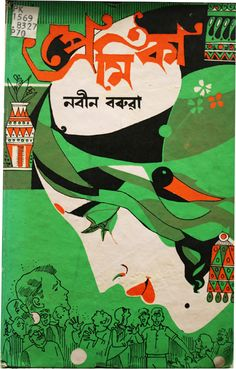 Mid century Indian book cover illustration