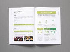 배움과 나눔의 보고서 2013 | 슬로워크 Graphic Design Layouts, Book Design Layout, Print Layout, Brochure Design, Booklet Design, Chart Design, Web Design, Editorial Layout, Editorial Design