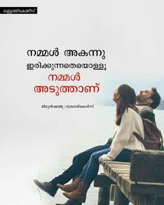 Weird Facts, Crazy Facts, Beautiful Good Night Images, Positive Attitude Quotes, Malayalam Quotes, Love Only, Good Night Quotes, Me Quotes, Positivity