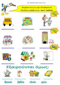 Greek Language, School Lessons, Book Activities, Special Education, Grammar, Learning, Books, Kids, Young Children