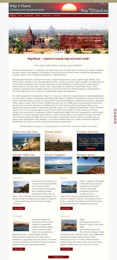 WordPress site way4travel.ru uses the Tempera wordpress template