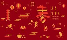 Exhibition of Chinese new year gifts in Museum on Behance Chinese New Year Gifts, Chinese New Year Design, Chinese New Year Poster, Chinese Posters, New Years Poster, New Year Card Design, New Year Designs, New Year's Eve Flyer, New Year Packages