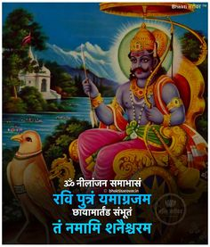 This is a very popular Shani mantra commonly chanted by devotees to get all the benefits of worshipping Shani Dev.    Neelaanjana Samaabhaasam Ravi Putram Yamaagrajam Chaaya Martaanda Sambhuutam Tam Namaami Sanescharam  Meaning of Shani Mantra: - You are resplendent like a blue hill; you are the son of Lord Surya and the brother of Lord Yama. You are the son of Chaya and Martanda Oh the slow moving one, I pay my respect to you.  #Saturday #Shanidev #Shanimantra #SaturdayMorning #Shani… Vedic Mantras, Hindu Mantras, Sanskrit Mantra, Sanskrit Quotes, Hindi Quotes, Krishna Mantra, Krishna Quotes, Shani Dev, Shiva Photos