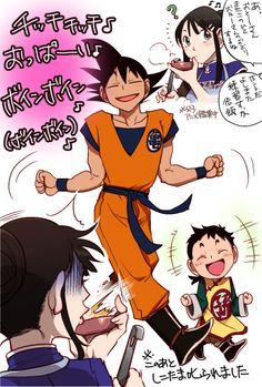 チチをもげ 悟空 悟飯 チチ Chichi Goku Gohan
