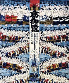江戸時代末期になると文字による番付と共に 錦絵による「絵番付」が人気を呼び 相撲見物のおみやげとして大流行したそうだ。