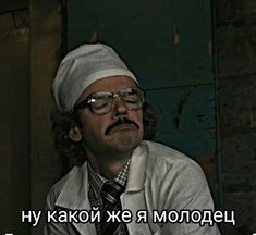 Memes Funny Faces, Cute Memes, Stupid Memes, Stupid Pictures, Funny Pictures, Hello Memes, Russian Memes, Learn Russian, Mobile Legends