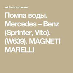 Помпа воды. Mercedes – Benz (Sprinter, Vito). (W639). MAGNETI MARELLI