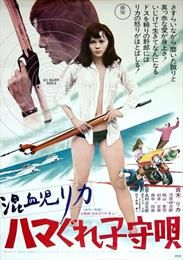 Rica 3: Juvenile's Lullaby / Konketsuji Rika: Hamagure komoriuta / Рика 3: Колыбельная песенка  (1973)