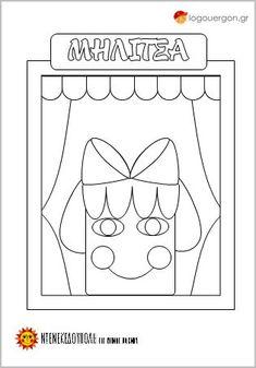 ντενεκεδούπολη Archives - Page 4 of 7 - In Kindergarten, School Projects, Kids Rugs, Peace, War, Cartoon, Crafts, Manualidades, Kid Friendly Rugs
