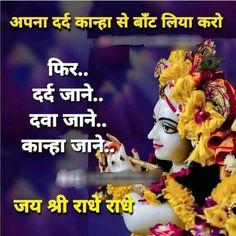 Krishna Quotes In Hindi, Radha Krishna Love Quotes, Radha Krishna Images, Krishna Pictures, Krishna Hindu, Jai Shree Krishna, Cute Krishna, Radha Kishan, Lord Hanuman Wallpapers