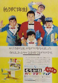 くろがね工作所 くろがねカラーデスク・チェア もうすぐ1年生 ザ・ドリフターズ 広告 1972 Retro Advertising, Vintage Japanese, Vintage Ads, Location History, Entertaining, Study, Funny, Old Ads, Entertainment