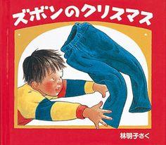 ズボンのクリスマス (クリスマスの三つのおくりもの)   林 明子 http://www.amazon.co.jp/dp/4834004236/ref=cm_sw_r_pi_dp_yWXsvb02NF3FY