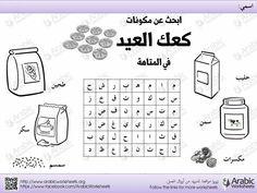 Eid Worksheet
