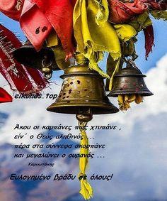 Decorative Bells, Home Decor, Homemade Home Decor, Decoration Home, Interior Decorating