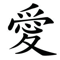 Japanese Kanji Symbol for love