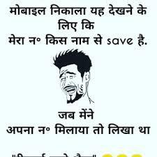 Funny Dp, Funny Jokes In Hindi, Best Funny Jokes, Funny School Jokes, Stupid Funny Memes, Funny Facts, Funny Science Jokes, Good Jokes, Jokes Images