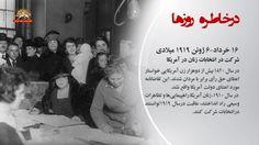 سیمای آزادی تلویزیون ملی ایران – ۱۶ خرداد ۱۳۹۶