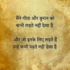 Hindi Quotes Images, Life Quotes Pictures, Hindi Quotes On Life, Poetry Quotes, Friendship Quotes, Wisdom Quotes, True Quotes, Words Quotes, Qoutes