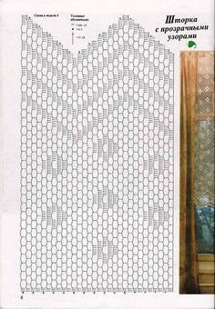 Diy Crafts - View album on Yandex. Crochet Curtain Pattern, Crochet Curtains, Curtain Patterns, Lace Curtains, Crochet Doilies, Crochet Borders, Crochet Chart, Thread Crochet, Filet Crochet
