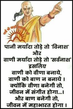 Chankya Quotes Hindi, Gita Quotes, Desi Quotes, Quotations, Motivational Picture Quotes, Inspirational Quotes, People Quotes, True Quotes, Sensible Quotes