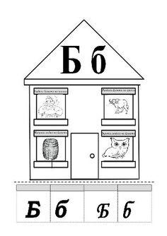звукови модели Bulgarian Language, Classroom Fun, Speech Therapy, Education, Reading, Mj, Kids, Things To Draw, Speech Pathology