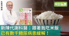 新陳代謝科醫:跟著我吃米飯,已有數千糖尿病患緩解! - Yahoo奇摩新聞 Blood Sugar, Yahoo, Rice, Food, Eten, Meals, Diet