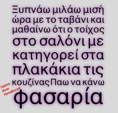 Just For Laughs, Lol, Jokes, My Love, Greek, Funny Things, Humor, Funny Stuff, Husky Jokes