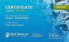Сертификат на никнейм Луиза    Кароткиян, зарегистрирован на  Кароткиян Луиза Николаевна