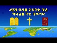 전능하신 하나님의 발표 《3단계 역사를 인식하는 것은 하나님을 아는 경로이다》