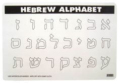 Jewish learning on pinterest torah jewish calendar and for Hebrew alphabet coloring pages
