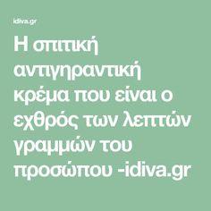 Η σπιτική αντιγηραντική κρέμα που είναι ο εχθρός των λεπτών γραμμών του προσώπου -idiva.gr
