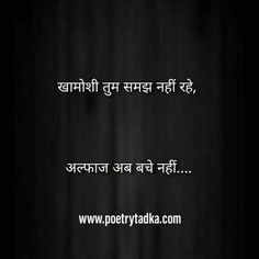 For more relevent posts on Romantic good evening images at poetry tadka please swich on Romantic good evening images page of poetrytadka Shayari In Hindi, Shayari Image, Hindi Quotes, Good Evening Love, Evening Quotes, Heart Touching Shayari, Poetry Quotes, Read More, My Life