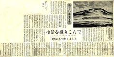 "[Chunichi Newspaper  Nov. 13 1959,]   New Landscape Photography , ""Silhouette of Mountain"" photo & column by Kansuke Yamamoto. 『新しい風景写真』 中日新聞 昭和34年11月13日掲載"