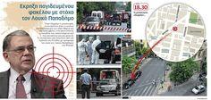 NotisRigas: Δολοφονική επίθεση κατά Παπαδήμου