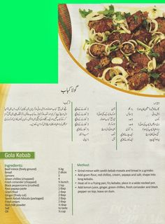 Goola Kabab Kebab Recipes, Chef Recipes, Recipies, Cooking Recipes, Lebanese Recipes, Indian Food Recipes, Ethnic Recipes, Pakistani Dishes, Pakistani Recipes