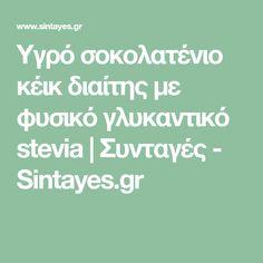 Υγρό σοκολατένιο κέικ διαίτης με φυσικό γλυκαντικό stevia   Συνταγές - Sintayes.gr